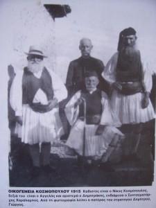 kosmolouloi 1915