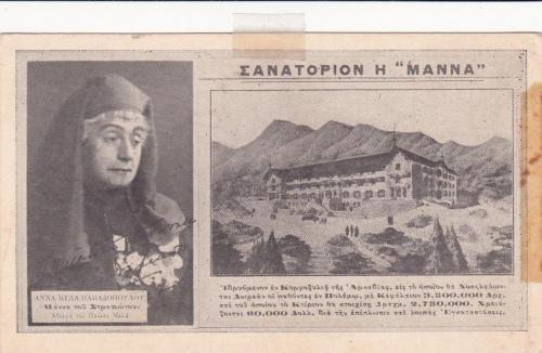 Καρτ ποστάλ της εποχής με τη Μάνα του Στρατιώτη και τη Μακέτα του Σανατορίου.